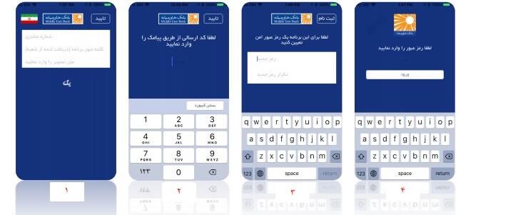 طریقه فعال سازی رمز پویا بانک خاورمیانه