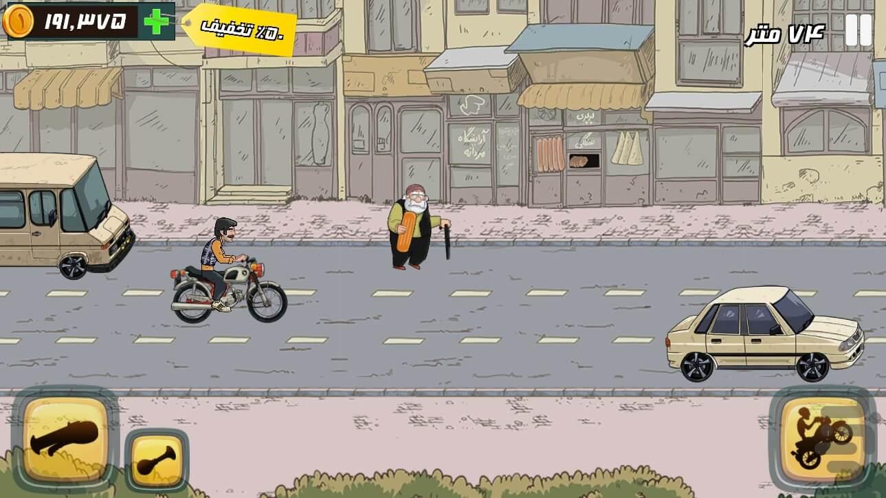 بازی موتوری: فرار بزرگ
